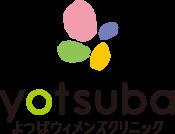 よつばウィメンズクリニック (香川県高松市) - 産科・婦人科など女性のトータルライフをサポート。